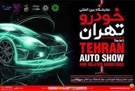 از تهران تا آفتاب برای رسیدن به نمایشگاه خودرو