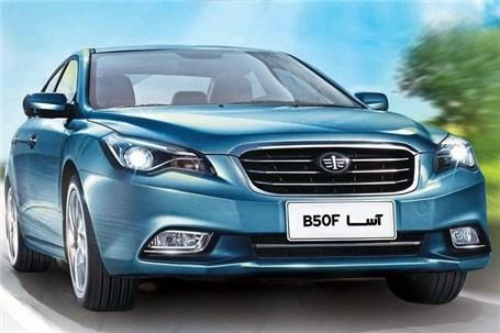 فروش نقدی و اعتباری خودرو آسا B۵۰F توسط گروه بهمن