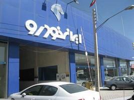 ایران خودرو اعلام کرد : پیش فروش 40 هزار دستگاه خودرو در هفته آینده