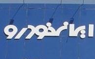 پیش فروش محصولات ایران خودرو مهر 93