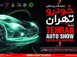 گزارش تصویری از نمایشگاه خودرو تهران-قسمت دوم