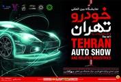 گزارش تصویری از نمایشگاه خودرو تهران-قسمت اول