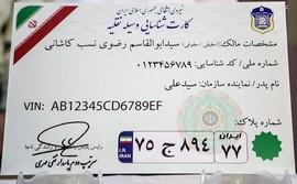 برای تمام خودروهای داخلی و خارجی کارت شناسایی هوشمند صادر میشود