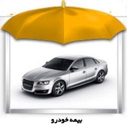 اعلام حق بیمه انواع خودرو در سال 97 - جدول
