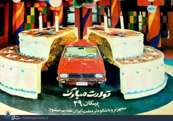 جشن تولد پیکان در سال 49 + تصویر