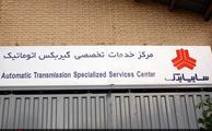 مشتریان سایپا از مرکز تخصصی گیربکس اتوماتیک استقبال کردند