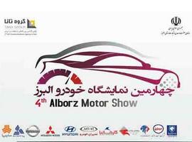 امروز، آغاز به کار نمایشگاه خودرو البرز