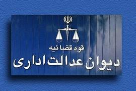 دراختلاف بین دیوان عدالت و دولت مردم چه گناهی کردهاند!؟