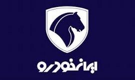 ایران خودرو اعلام کرد: پیگیری شکایات مشتریان در 60 دقیقه