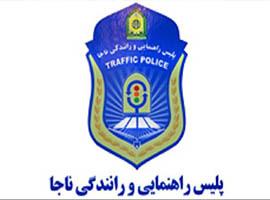 15 تیر ماه , آغاز طرح تابستانی پلیس راهور