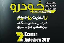 گزارش تصویری از هفتمین نمایشگاه خودرو کرمان