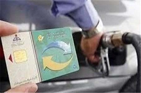 حداحافظی با کارت های سوخت