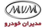 اطلاعیه فروش مدیران خودرو (MVM) به مناسبت اعیاد قربان و غدیر