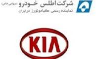 شرایط فروش محصولات کیاموتور در ایران -خرداد 95
