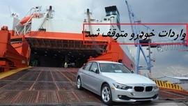چرا هر اتفاقی در کشور میافتد واردات خودرو را متوقف میکنند ؟!