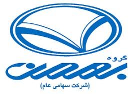 شرایط فروش کلیه محصولات گروه بهمن