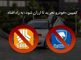 کمپین خرید خودرو صفر ممنوع بازگشته است؟