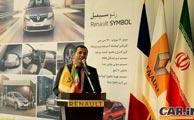 تولید رنو سیمبل در سایپا و رنو کوئید در ایرانخودرو