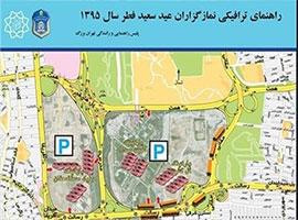 محدودیتهای ترافیکی نماز عید سعید فطر در تهران