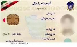 دریافت گواهینامه رانندگی بدون نیاز به داشتن کارت پایان خدمت