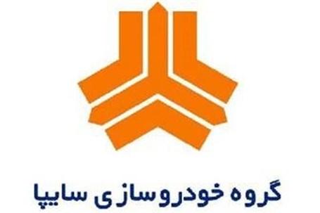 سایپا در یازدهمین نمایشگاه قطعات خودرو تهران