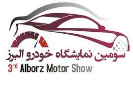 سومین نمایشگاه خودرو البرز آغاز شد