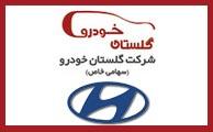 طرح فروش نقد واقساطی خودروهای هیوندای (گلستان خودرو)