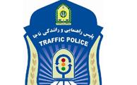 اطلاعیه کنترل ترافیک راهور درباره سامانه پیامکی 30005151