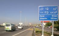 سرعت بیش از 100 کیلومتر در جاده کرج ممنوع شد