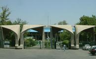 ممنوعیت تردد در مسیرهای منتهی به دانشگاه تهران از 6 صبح فردا