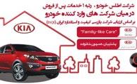 اطلس خودرو رتبه نخست در حوزه رضایتمندی مشتریان از فروش را کسب کرد
