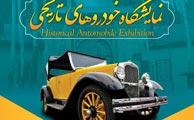 برپایی نمایشگاه خودروهای تاریخی و کلاسیک