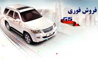 فروش ویژه محصولات جدید مرتب خودرو به مناسبت نیمه شعبان