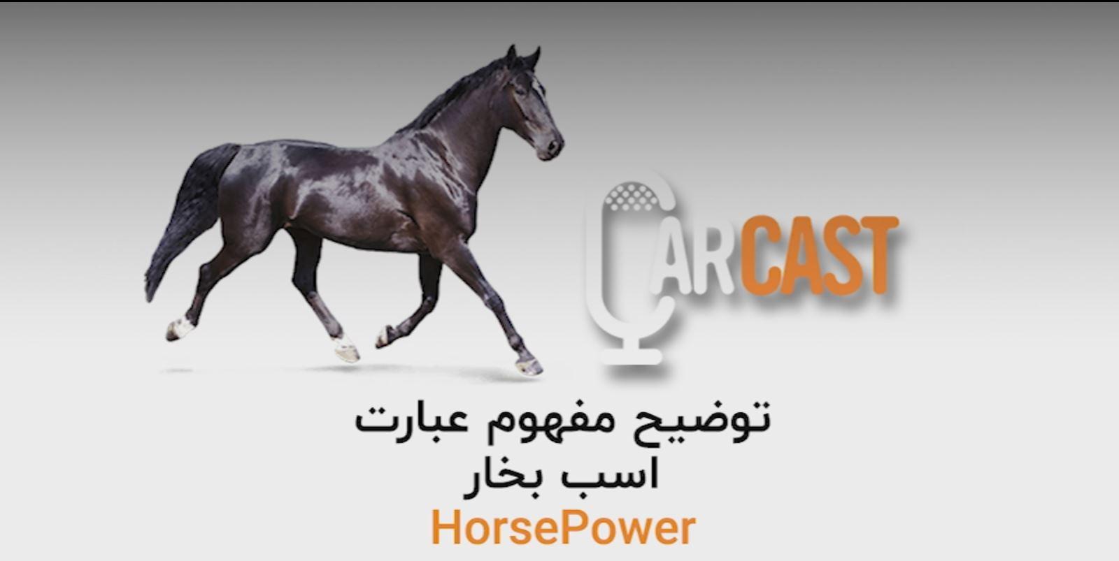 کارکست شماره 15: توضیح مفهمومی عبارت اسب بخار HP