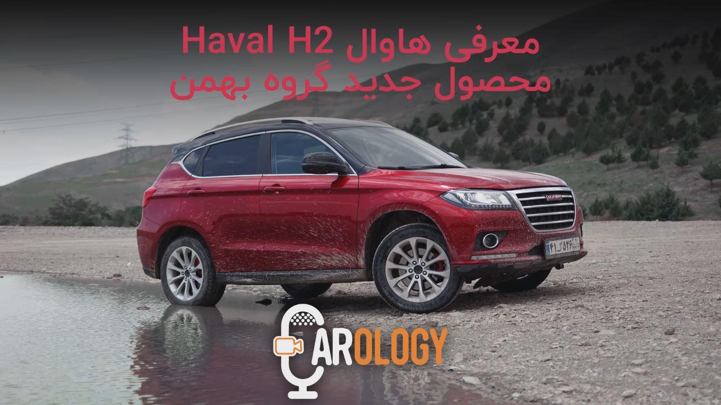 کارولوژی (7): معرفی هاوال اچ2 (H2) محصول جدید گروه بهمن
