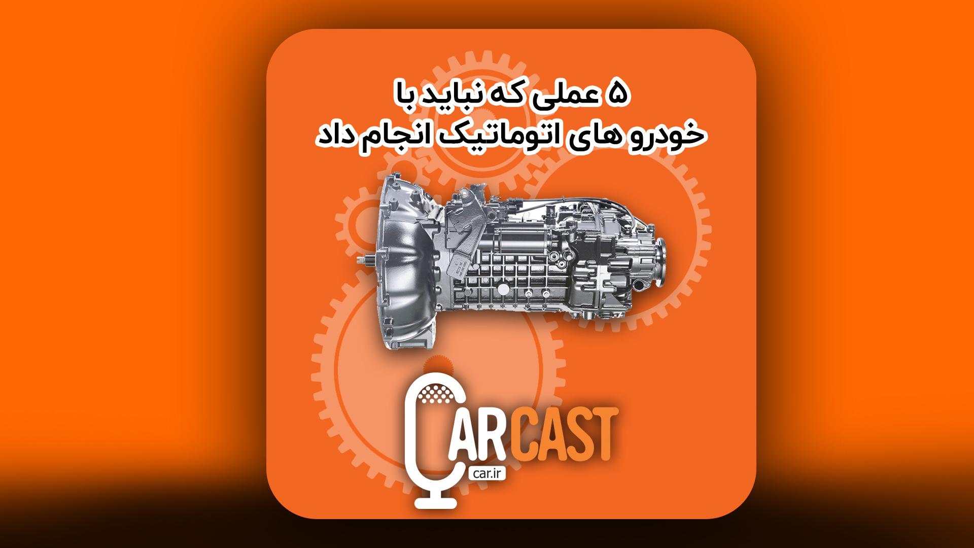 کارکست شماره 12: 5 عملی که به گیربکس اتومات صدمه میزند !