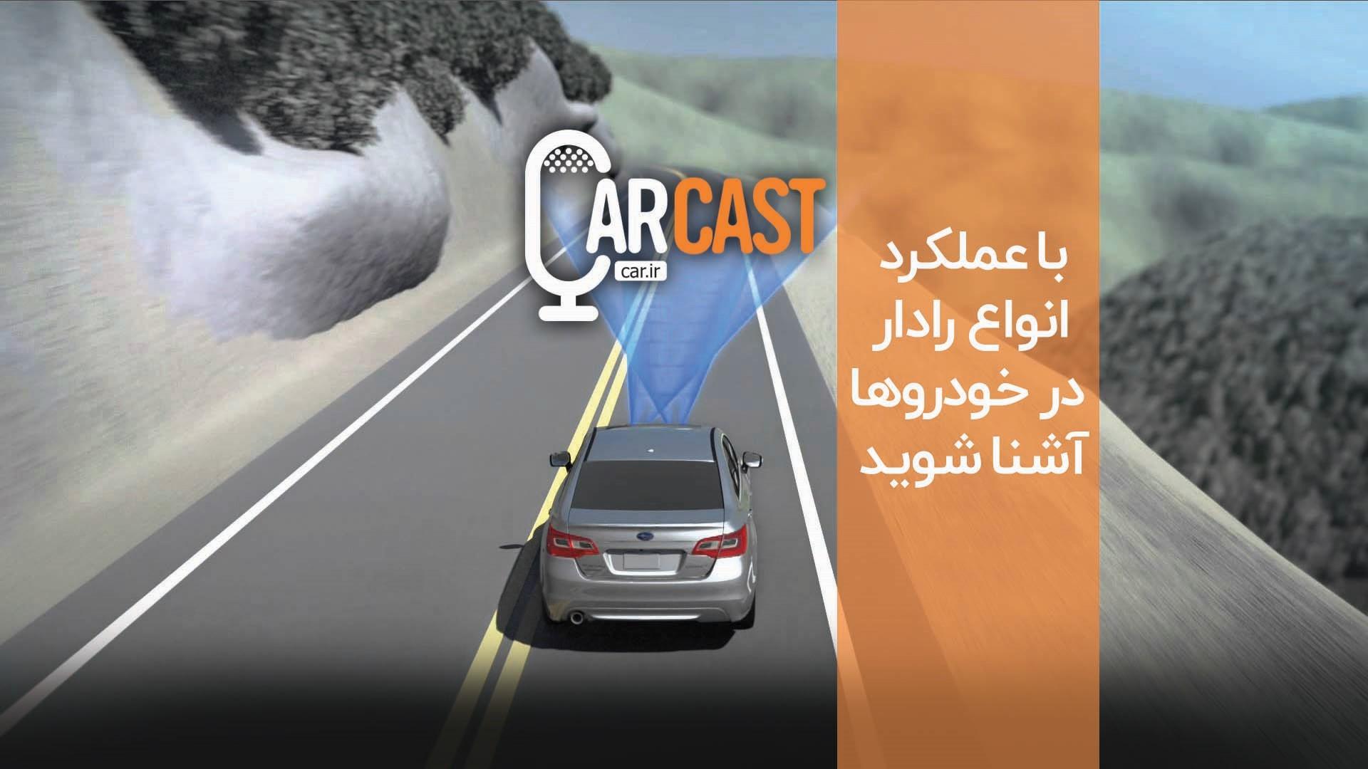 کارکست شماره 13: آشنایی با عملکرد انواع رادار خودرو ها