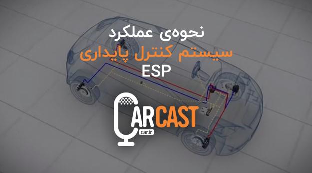 کارکست شماره 11: نحوه عملکرد سیستم کنترل پایداری ESP