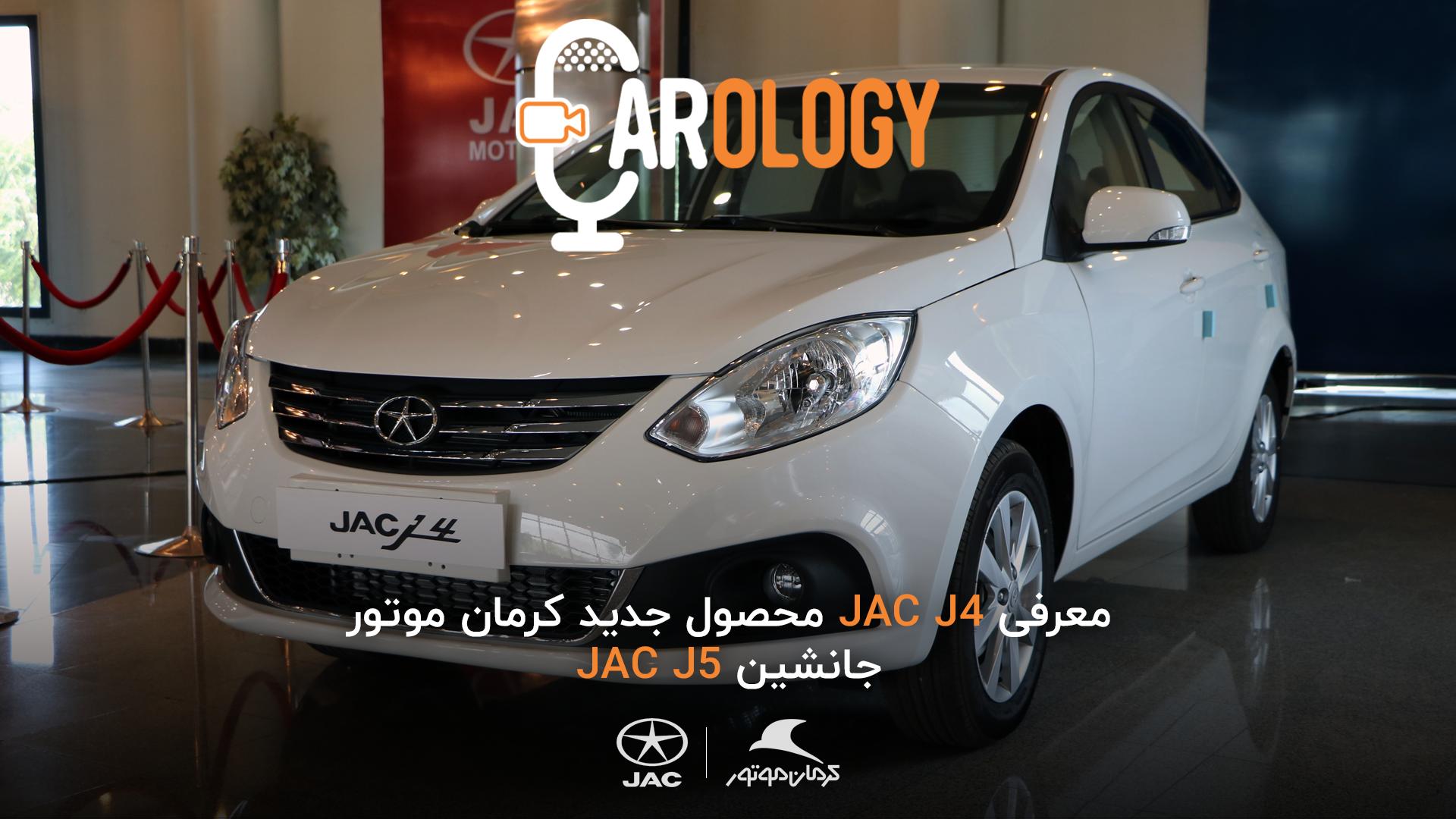 کارولوژی (6): معرفی جک جی 4 (j4) ، سدان چینی جدید کرمان موتور