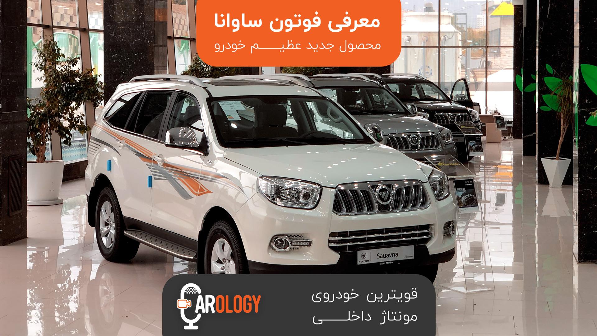 کارولوژی (8): معرفی فوتون ساوانا، محصول جدید عظیم خودرو