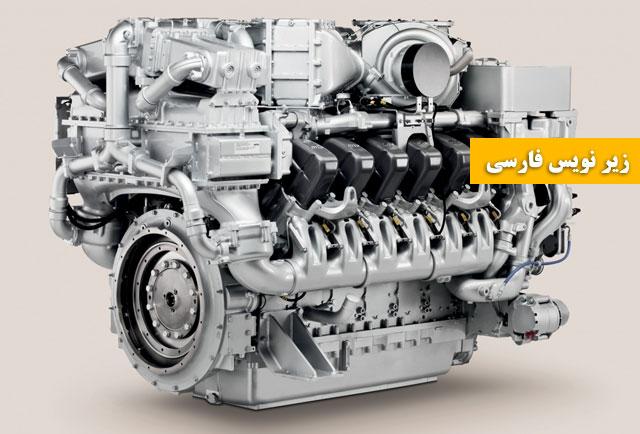 شیوه عملکرد موتورهای دیزلی (زیر نویس فارسی)