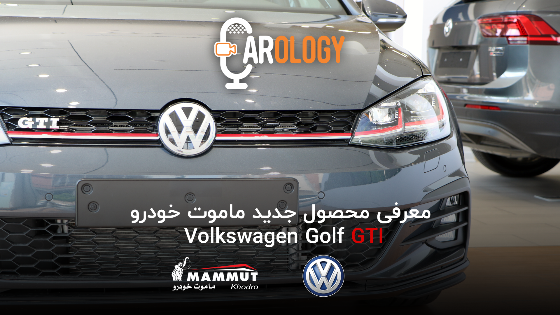 کارولوژی (5): معرفی گلف GTI، محصول جدید ماموت خودرو