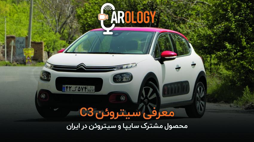 کارولوژی(2): معرفی سیتروئن C3، اولین خودرو پسابرجام سایپاسیتروئن
