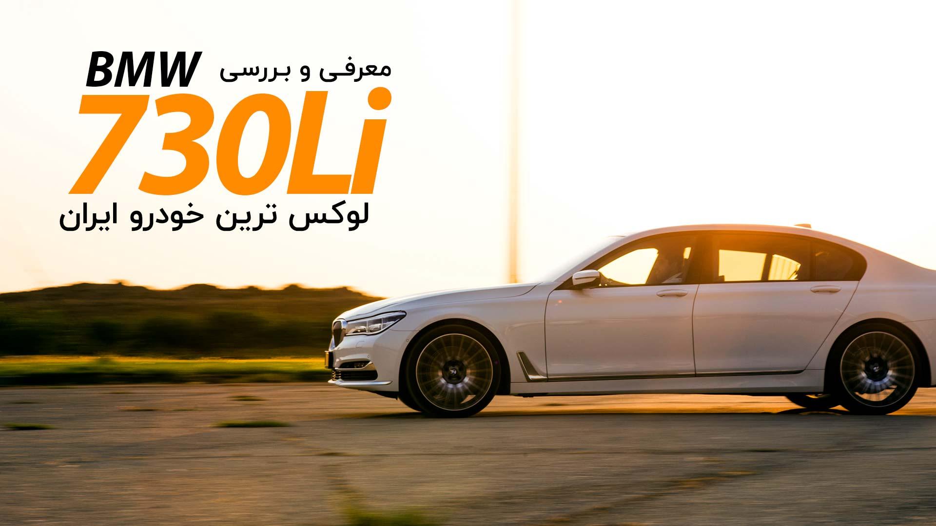 معرفی و بررسی 730Li، پرچمدار محصولات ب ام و در ایران