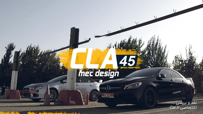 معرفی و بررسی مرسدس بنز CLA45 AMG + مسابقه درگ